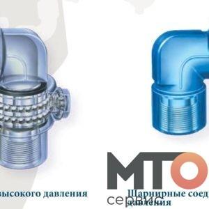 Шарнирные соединения High Pressure HP