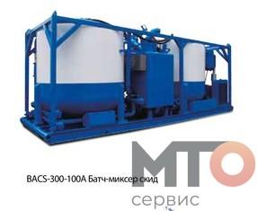 BACS-300-100A Батч-миксер скид Serva