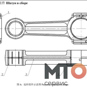 Шатун в сборе Connecting rod Assembly KTZ1000 PETRO KH