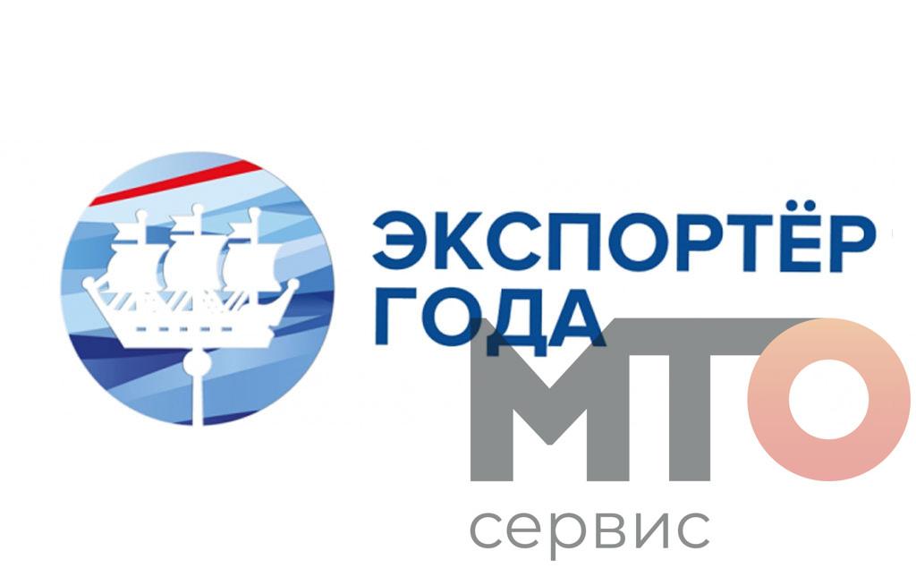 Сервис МТО стала победителем регионального конкурса «Экспортер года» 2019