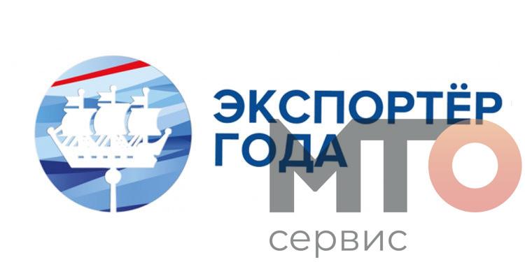 Сервис МТО Экспортер года