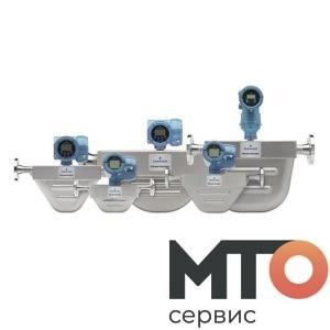 Расходомер Micro Motion